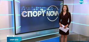 Спортни новини (13.05.2021 - късна)