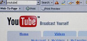 Youtube със 100-милионен фонд за инфлуенсъри (ВИДЕО)
