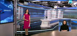 Новините на NOVA (13.05.2021 - късна)