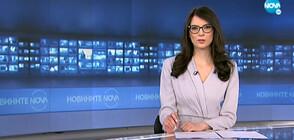 Новините на NOVA (14.05.2021 - 8.00)