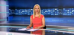 Новините на NOVA NEWS (14.05.2021 - 10:00)