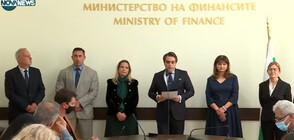 Служебният финансов министър представи екипа си