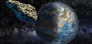НАСА: Огромен астероид ще прелети днес край Земята