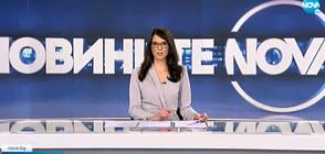 Новините на NOVA (14.05.2021 - обедна)