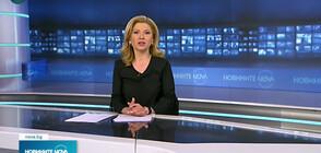 Новините на NOVA NEWS (14.05.2021 - 14:00)