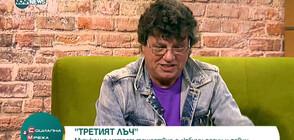 """""""Третият лъч"""": Музикално метро пътешествие с любими песни и певци (ВИДЕО)"""
