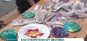 Организират благотворителн фест за младежи със специални нужди (ВИДЕО)
