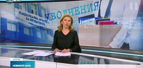 Новините на NOVA NEWS (14.05.2021 - 18:00)