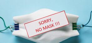 В САЩ ваксинираните могат да не носят маски (ВИДЕО)