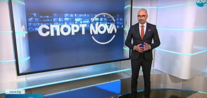 Спортни новини (14.05.2021 - централна)