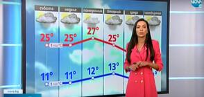 Прогноза за времето (14.05.2021 - централна)
