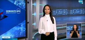 Новините на NOVA (14.05.2021 - късна)