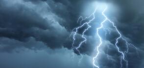 Жълт код за опасни гръмотевични бури на места в страната