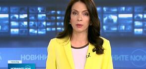 Новините на NOVA NEWS (15.05.2021 - 13:00)