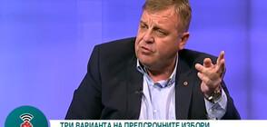 Каракачанов: 45-ото НС беше позор за българската демокрация