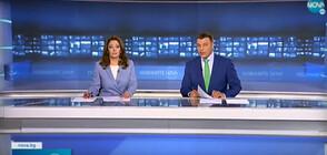 Новините на NOVA (15.05.2021 - централна)