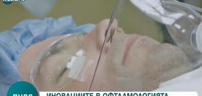Лечение със стволови клетки спасява от слепота (ВИДЕО)