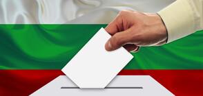 ЦИК обяви кога започва регистрацията на партии и коалиции за участие в предсрочните избори