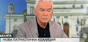 Волен Сидеров: България не трябва да бъде в НАТО, нито враг на Русия (ВИДЕО)