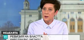 Антоанета Цонева: 5 млрд. са налети в инфраструктура по непрозрачен начин