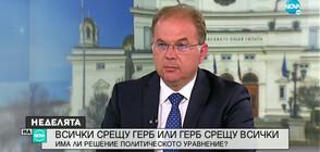 Радомир Чолаков: Никой не остава в историята с ревизии