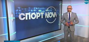 Спортни новини (16.05.2021 - централна)