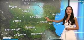 Прогноза за времето (16.05.2021 - централна)