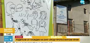 Родители от Пловдив на бунт срещу протестантски храм