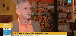 Нидерландец в български Общински съвет: Историята на Якоб ван Бейлен
