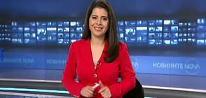 Новините на NOVA NEWS (17.05.2021 - 10:00)