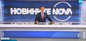 Новините на NOVA (17.05.2021 - обедна)