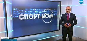 Спортни новини (17.05.2021 - обедна)
