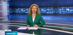 Новините на NOVA NEWS (17.05.2021 - 14:00)