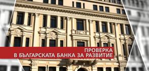 ББР ще окаже пълно съдействие във връзка с предстоящата проверка