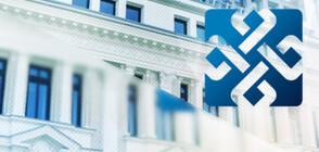 ББР вече е сто процента държавна собственост