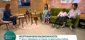 77 деца с увреждания участваха в състезание по плуване (ВИДЕО)