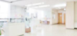 Проверяват някои болници у нас