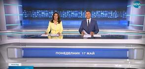 Новините на NOVA (17.05.2021 - централна)
