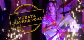 """Казанлък избра своята """"Царица Роза"""" (ВИДЕО)"""