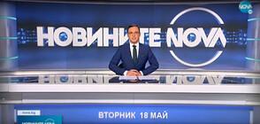Новините на NOVA (18.05.2021 - обедна)