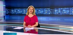 Новините на NOVA NEWS (18.05.2021 - 14:00)
