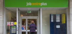 Спад на безработицата във Великобритания