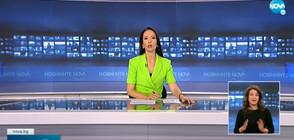 Новините на NOVA (18.05.2021 - късна)