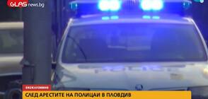 РАЗСЛЕДВАНЕ НА NOVA В АВАНС: За какво са обвинени арестуваните полицаи от Пловдив?