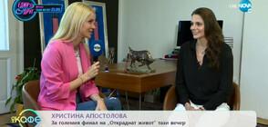 """Христина Апостолова за положителния финал на """"Откраднат живот"""""""