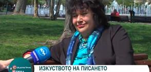 Мирела Иванова за умението да докосваш душите на хората с писане (ВИДЕО)