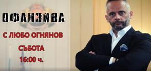 """Тази събота в """"Офанзива"""": Румен Белчев от в. """"Стършел"""" за хумора преди житейските избори"""