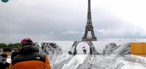 Художник създаде каньон в подножието на Айфеловата кула (ВИДЕО)