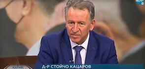 Стойчо Кацаров: COVID мерките на предишното правителство бяха политически мотивирани