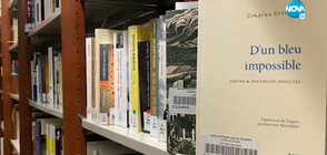 50 библиотеки във Франция получиха произведения на български автори